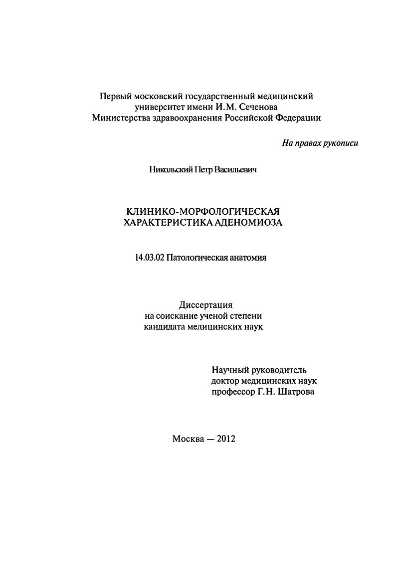 титульный лист диссертации