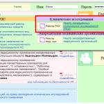 Как искать информацию о клинических исследованиях